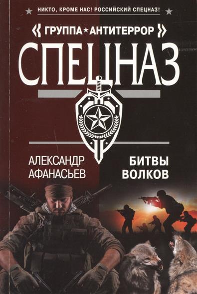 Афанасьев А. Битвы волков