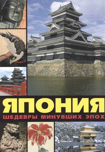 Лазарев А. (ред.) Япония. Шедевры минувших эпох
