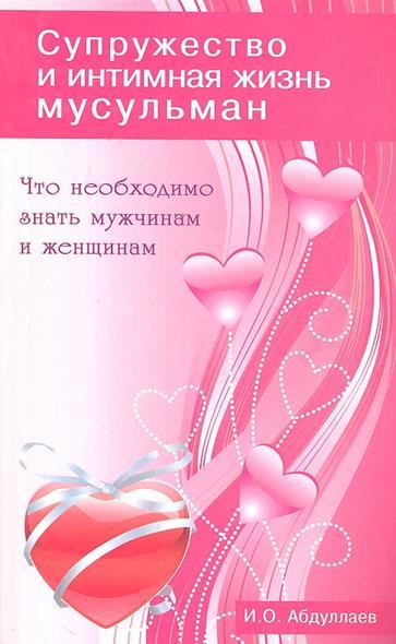 Абдуллаев И. знать мужчинам и женщинам