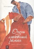 Очень любовный роман Диана Дьявол и Судьба