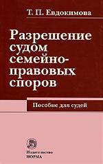 Разрешение судом семейно-правов. споров Пособ. для судей