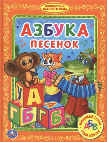 Козырь А. (ред.-сост.) Азбука песенок ISBN: 9785506011187