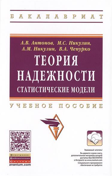 Антонов А.: Теория надежности. Статистические модели. Учебное пособие