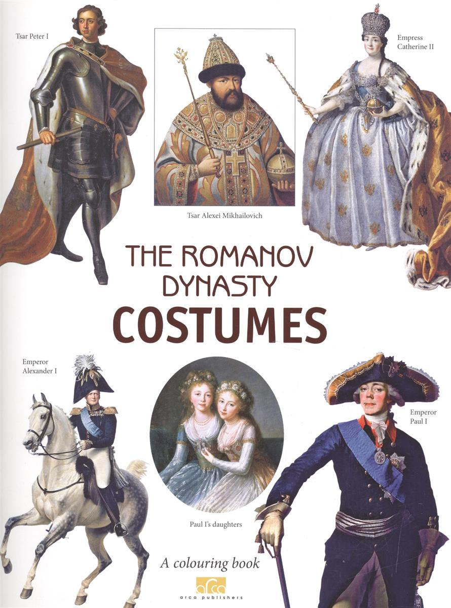 Moiseyenko Y., Plotnikova Y. The Romanov Dinasty Costumes. A colouring book коврик для ванной iddis angora times цвет бежевый 70 х 120 см