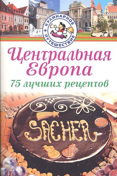 Центральная Европа 75 лучших рецептов