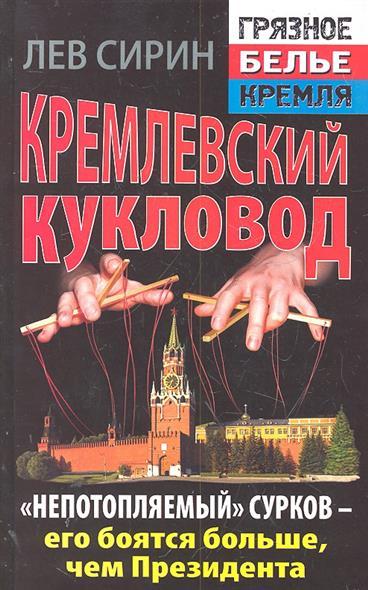 Кремлевский кукловод Непотопляемый Сурков...