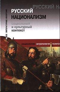 Русский национализм Социальный и культурный контекст