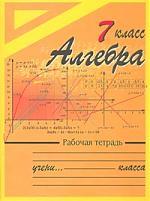 Алгебра 7 кл