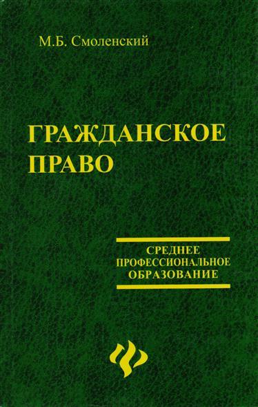 Гражданское право Смоленский