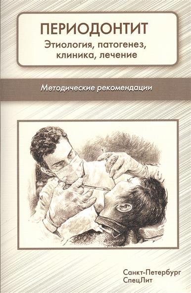 Фищев С., Климов А., Березкина И., Севастьянов А. Периодонтит. Этиология, патогенез, клиника, лечение. Методические рекомендации