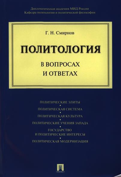 Смирнов Г. Политология в вопросах и ответах петренко в дерюгин е самодиагностика в вопросах и ответах