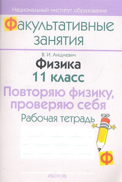Физика. 11 класс. Повторяю физику, проверяю себя. Рабочая тетрадь. Пособие для учащихся общеобразовательных учреждений с белорусским и русским языками обучения.