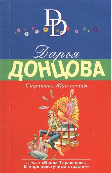 Донцова Д. Стриптиз Жар-птицы ISBN: 9785699900404 шкатулка холуй перо жар птицы николаева 779690
