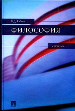 Губин В. Философия Учебник Губин губин в философия учебник