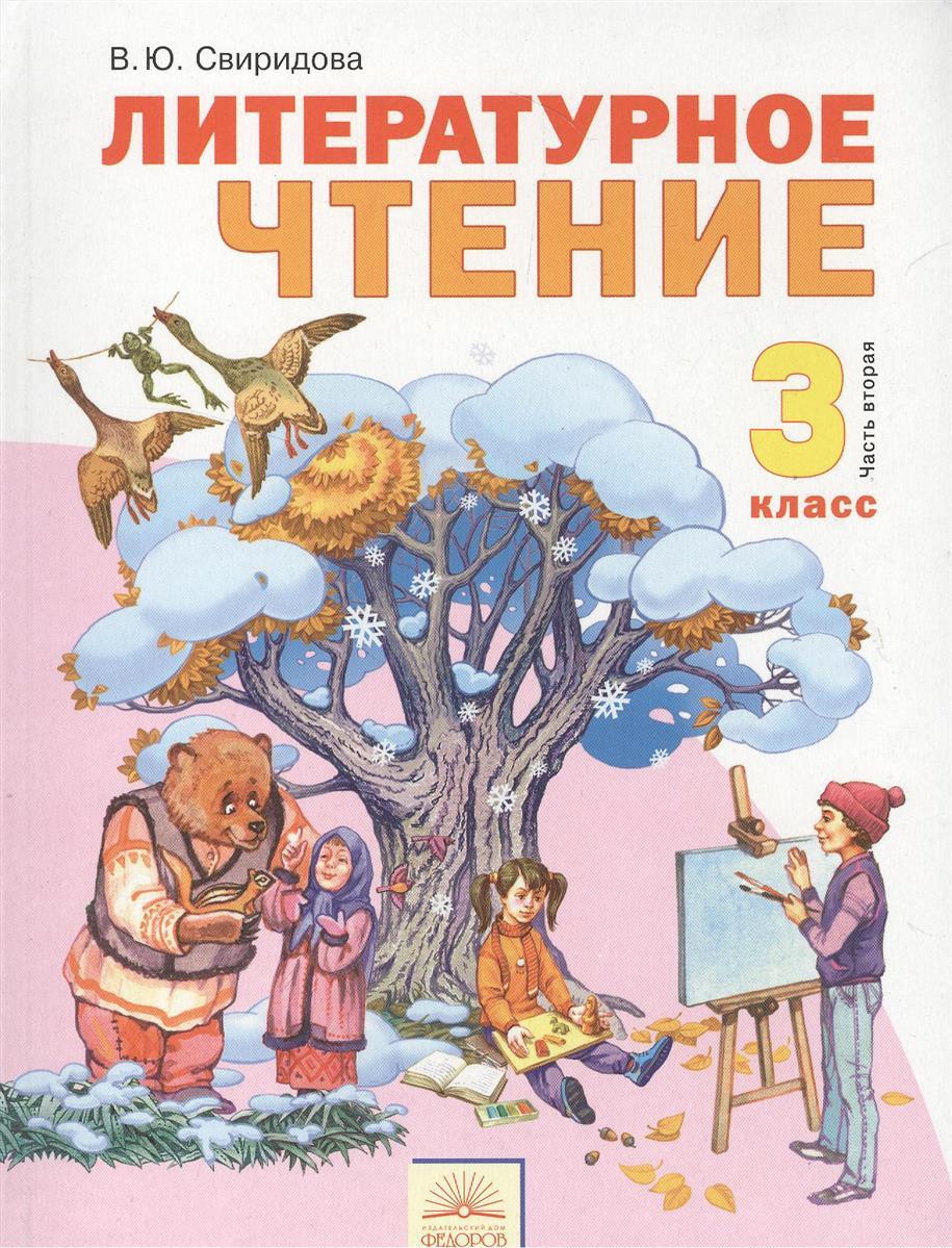 Свиридова В. Литературное чтение 3 класс. Учебник. Часть 2 свиридова в литературное чтение 1 класс учебник 7 е издание