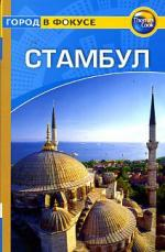 Шихан С. Путеводитель Стамбул
