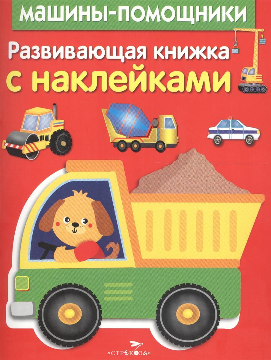 Машины-помощники. Развивающая книжка с наклейками феи развивающая книжка с наклейками