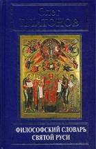 Философский словарь Святой Руси