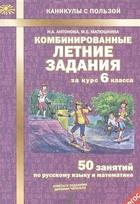 Комбинированные летние задания за курс 6 класса. 50 занятий по русскому языку и математике