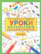 Уроки математики для дошкольников 4 года