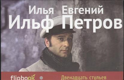 Ильф И., Петров Е. Двенадцать стульев