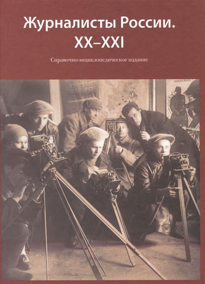 Журналисты России. XX-XXI