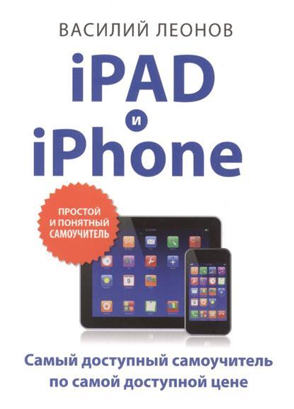 Леонов В. iPad и iPhone. Самый доступный самоучитель по самой доступной цене айпад в екатеринбурге по самой низкой цене