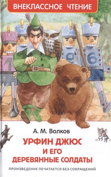 Волков А.: Урфин Джюс и его деревянные солдаты