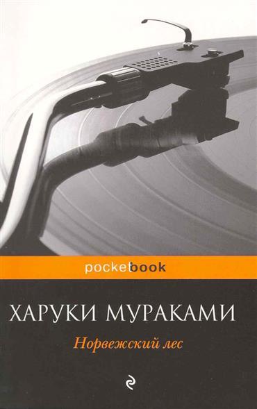 Норвежский лес: роман / (мягк) (Pocket book). Мураками Х. (Эксмо)