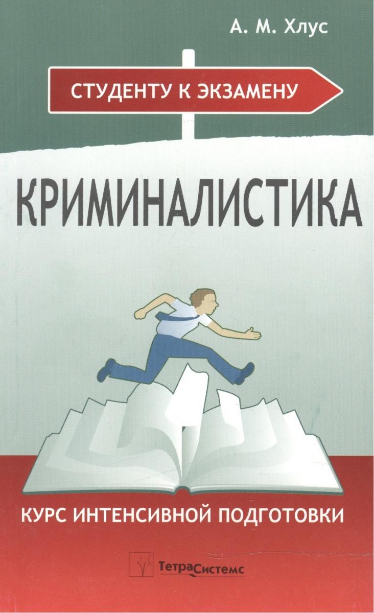 Хлус А. Криминалистика Курс интенсив. подг. ISBN: 9789854707174