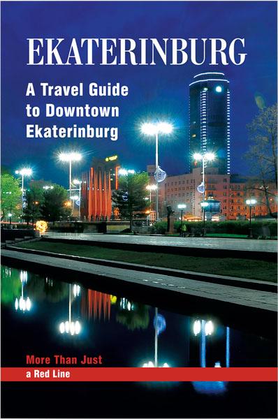 Ekaterinburg. A travel guide to Downtown Ekaterinburg / Наш Екатеринбург. Больше, чем Красная Линия (на английском языке)