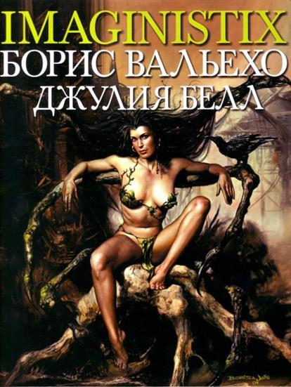 Паламбо Э., Паламбо Д. Imaginistix Борис Вальехо и Джулия Белл
