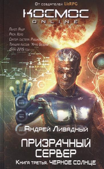 Ливадный А. Призрачный Сервер. Книга третья. Черное Солнце андрей ливадный призрачный сервер чёрное солнце