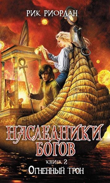 риордан р полубоги и маги Риордан Р. Наследники богов. Огненный трон. Книга 2