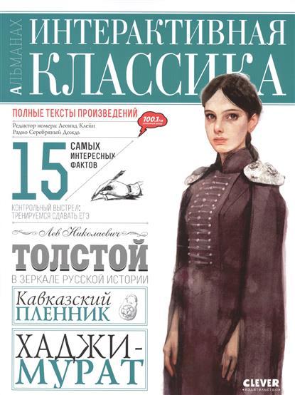 Кавказский пленник. Хаджи-Мурат. Л.Н. Толстой. Интерактивная классика