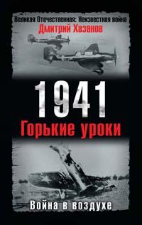 1941 Война в воздухе Горькие уроки