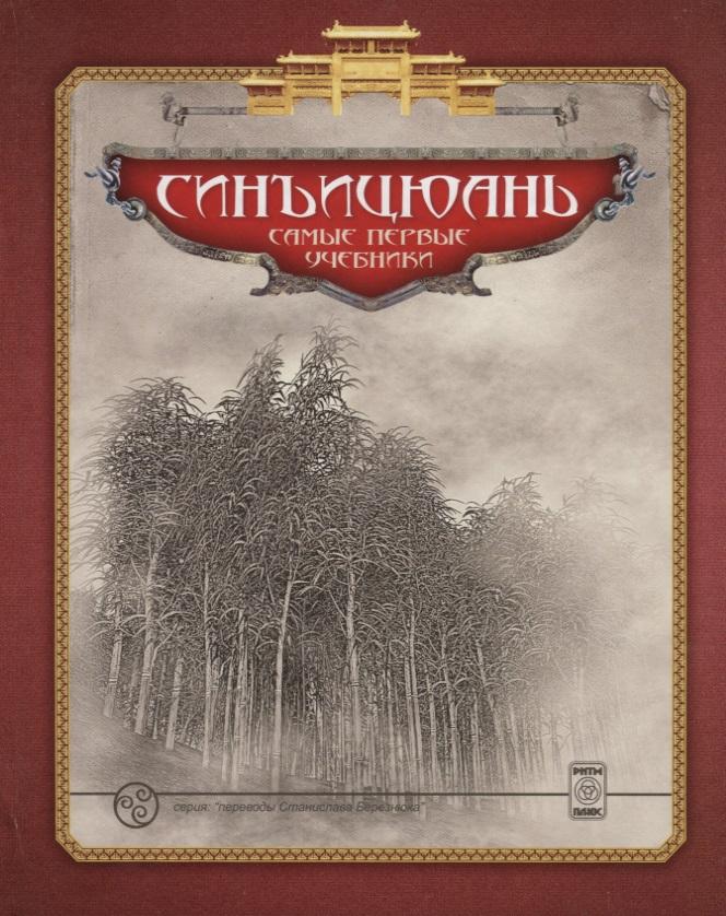 Березнюк С. (сост.) Синъицюань. Самые первые учебники