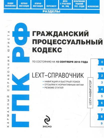 LEXT-справочник ГПК РФ