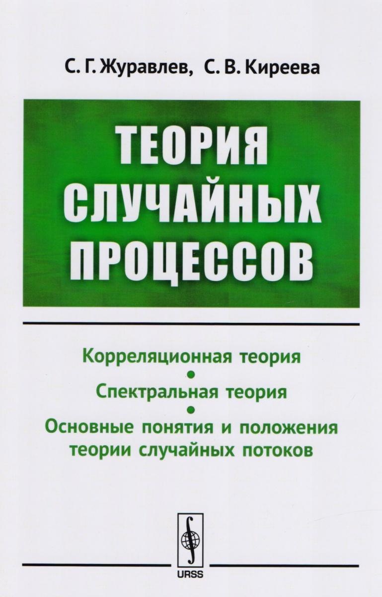 Журавлев С., Киреева С. Теория случайных процессов ISBN: 9785971044314 цена