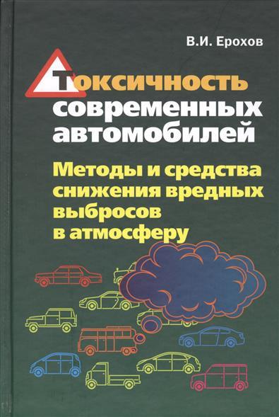 Ерохов В. Токсичность современных автомобилей. Методы и средства снижения вредных выбросов в атмосферу. Учебник