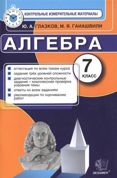 Глазков Ю.: Алгебра. 7 класс. Аттестация по всем темам курса. Задания трех уровней сложности. Диагностические контрольные задания - комплексная проверка усвоения темы. Ответы ко всем заданиям. Рекомендации по оцениванию работ