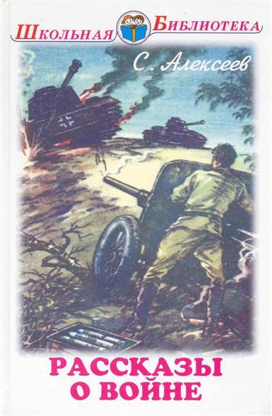 Рассказы о войне и о полководцах