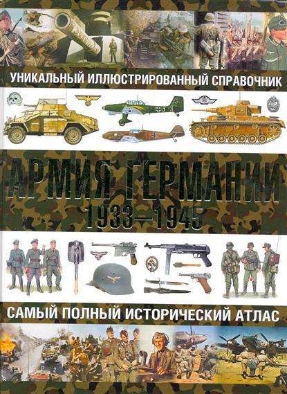 Армия Германии 1933-1945 Самый полный исторический атлас