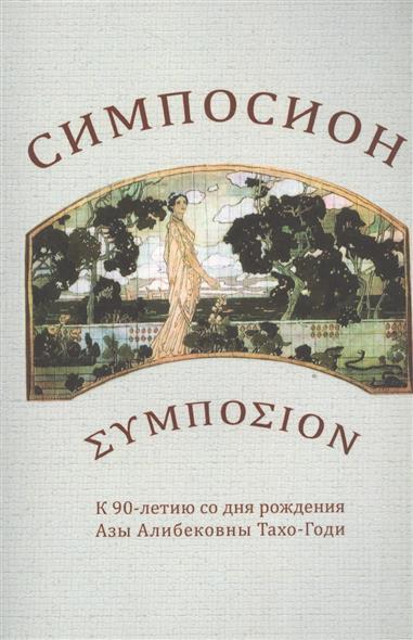 Симпосион