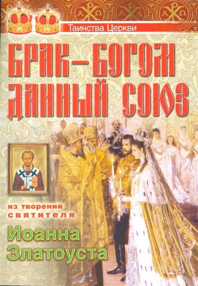 Брак - Богом данный союз. Из творений святителя Иоанна Златоуста