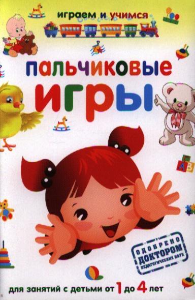 Николаев А. Пальчиковые игры хоби жд росо где николаев