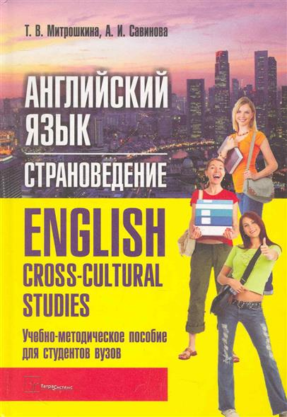 цены Митрошкина Т., Савинова А. Английский язык Страноведение=English Cross-cultural Studies