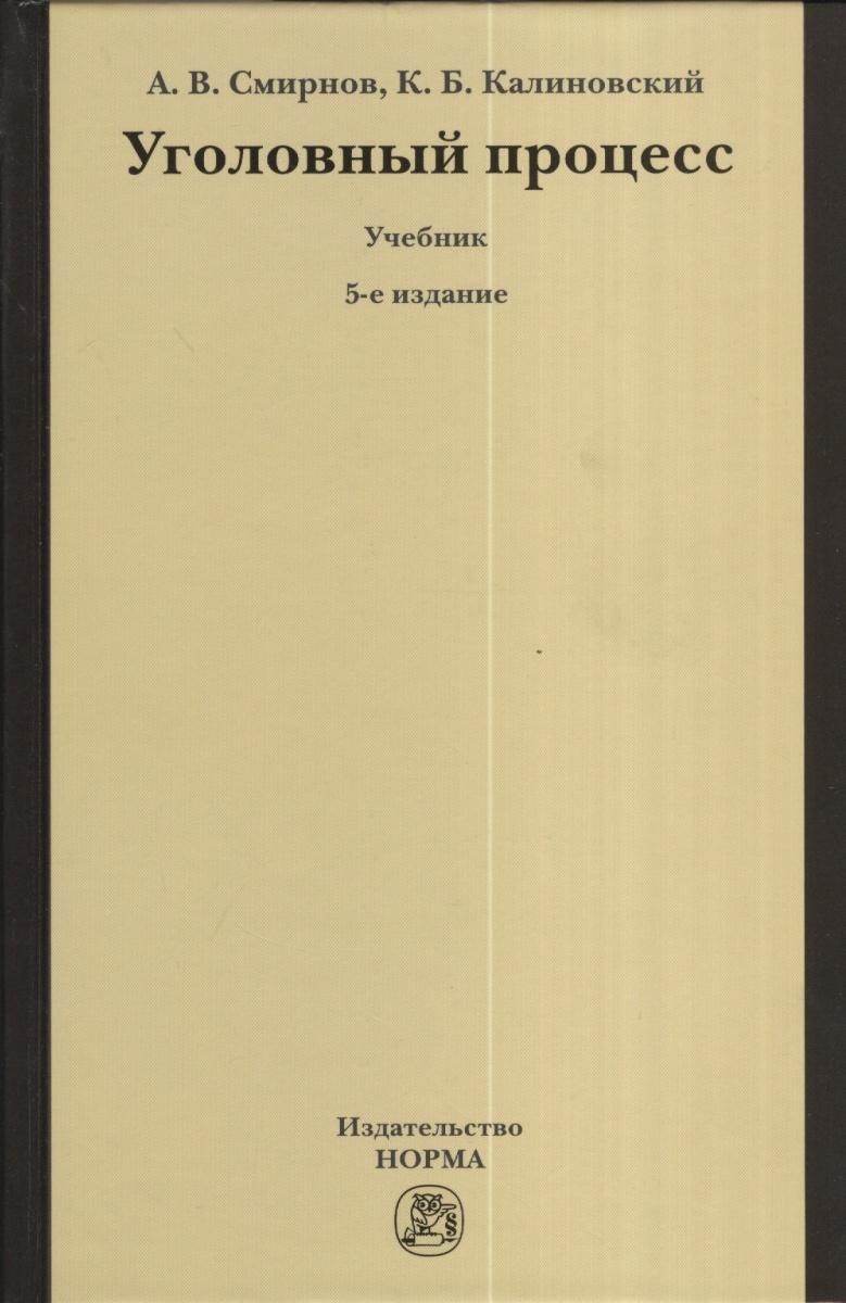 Смирнов А., Калиновский К. Уголовный процесс: Учебник the genius of shakespeare page 6