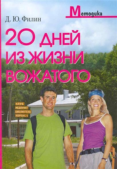 20 дней из жизни вожатого Методич. пос.