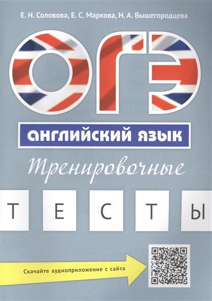 ОГЭ. Английский язык. Тренировочные тесты. Учебное пособие
